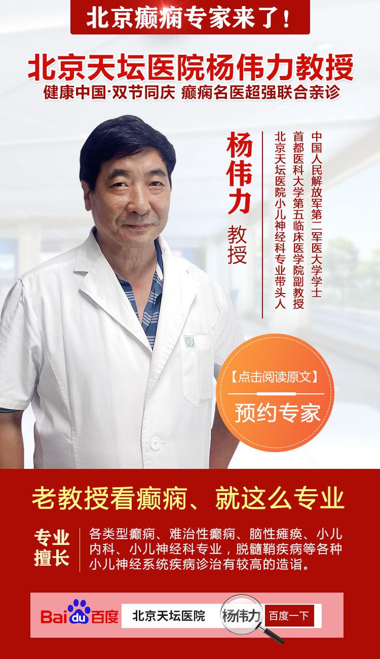 健康中国·双节同庆|京黔三甲癫痫名医超强联合亲诊,患者最高万元援助,速预约!