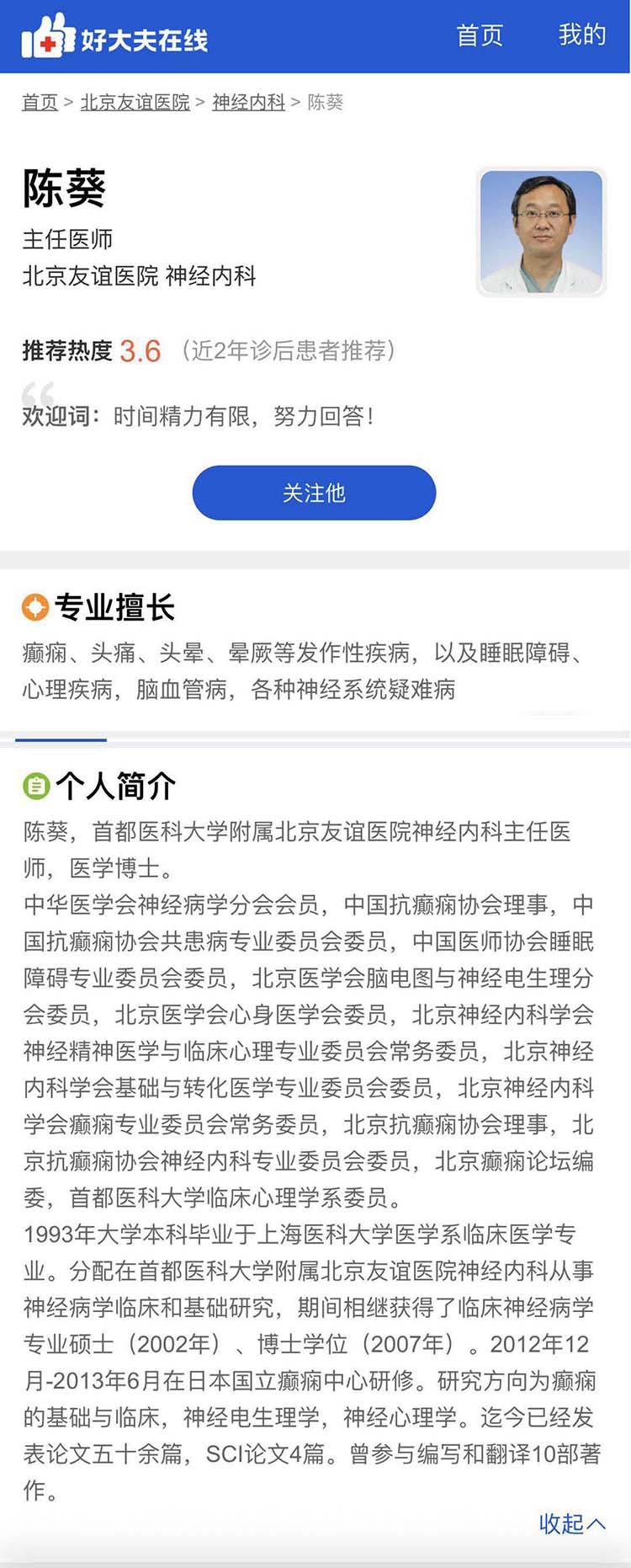 专家风采!陈葵:中国抗癫痫协会理事,与您共抗癫痫!