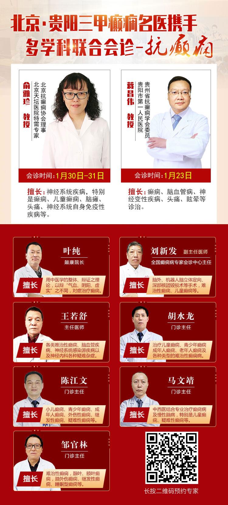 """@癫痫病友,2021贵州红十字癫痫病患者康复基金""""贵州省癫痫病友康复会""""共享健康计划启动"""