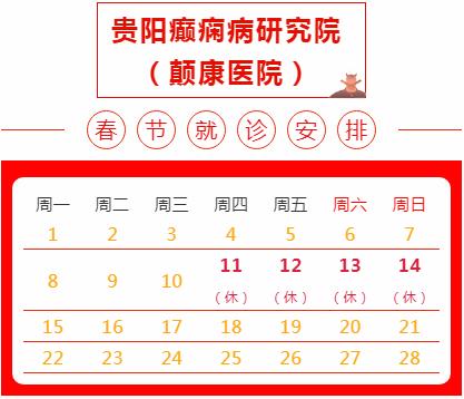 贵阳癫痫病研究院(颠康医院)春节期间就诊安排通知