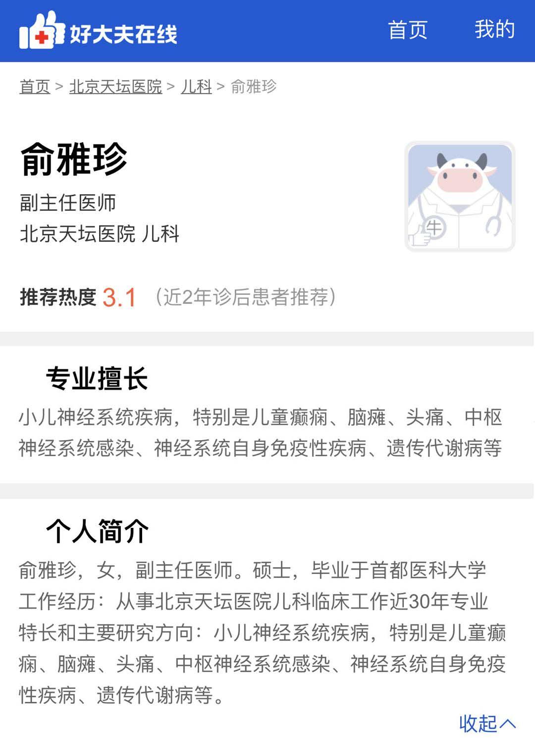 【会诊预告】6月18日—20日,北京天坛医院俞雅珍教授亲临颠康公益会诊
