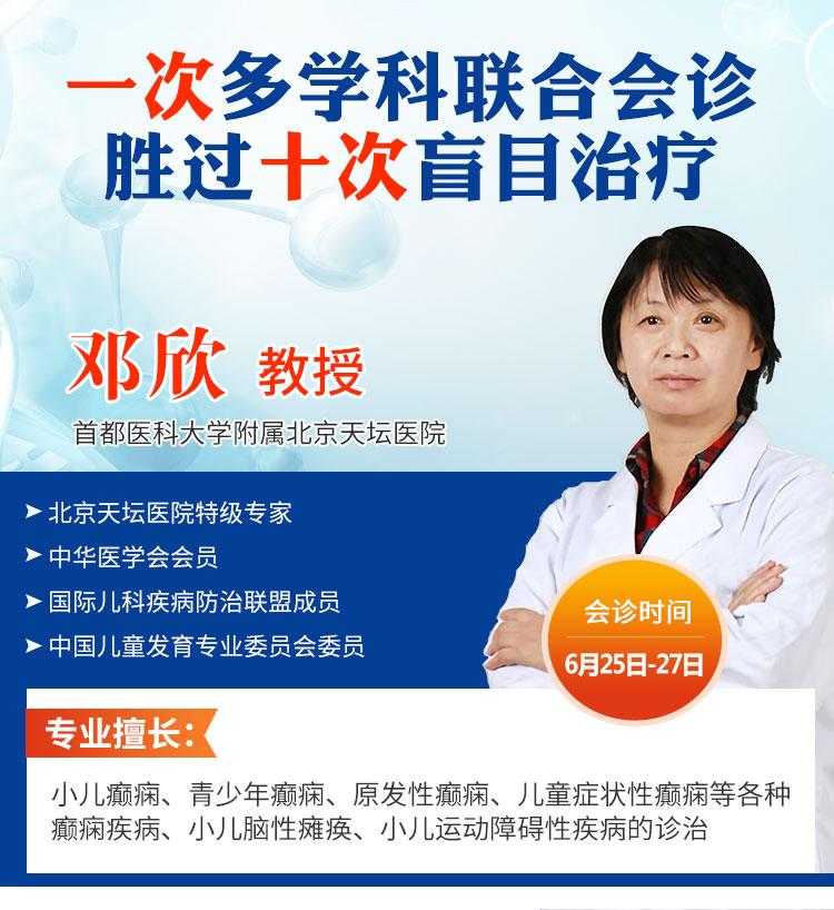 【会诊预告】免费!!!6月25日—27日,北京天坛医院邓欣教授亲临颠康公益会诊