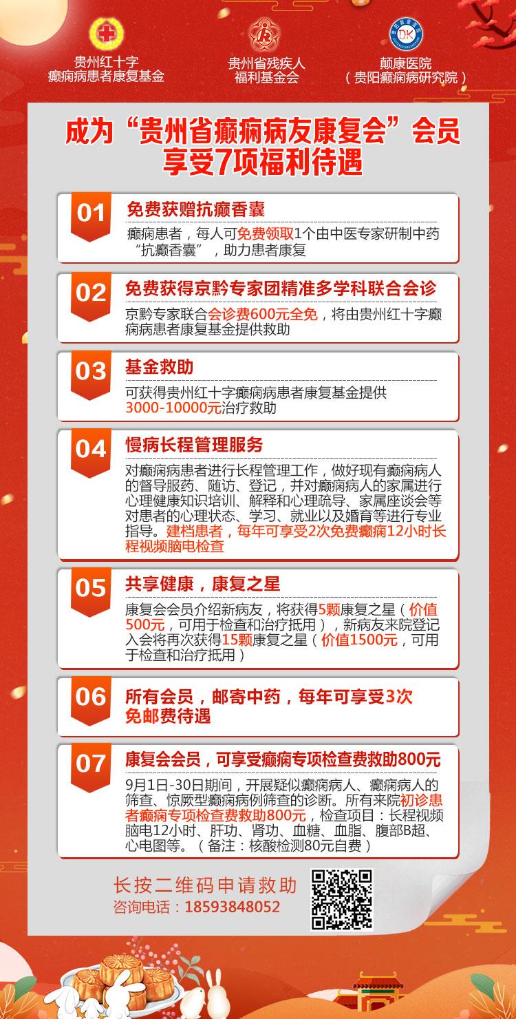情暖中秋!9月19-21日,北京天坛医院杨伟力教授领衔精准会诊,与你共度佳节!